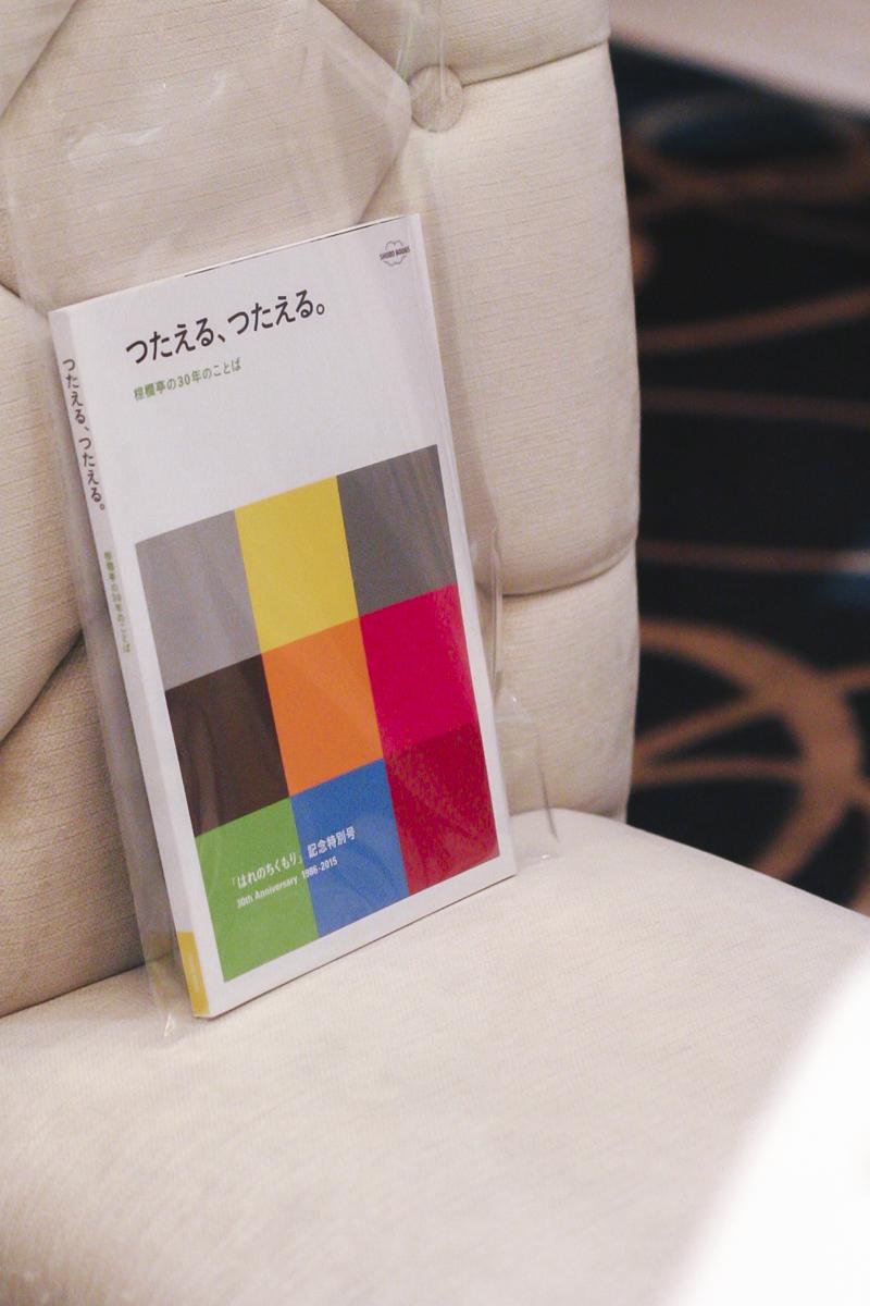 30周年記念パーティー|ホテル会場風景|書籍『つたえる、つたえる。』