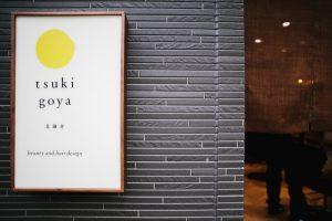 beauty and hair design | tsukigoya