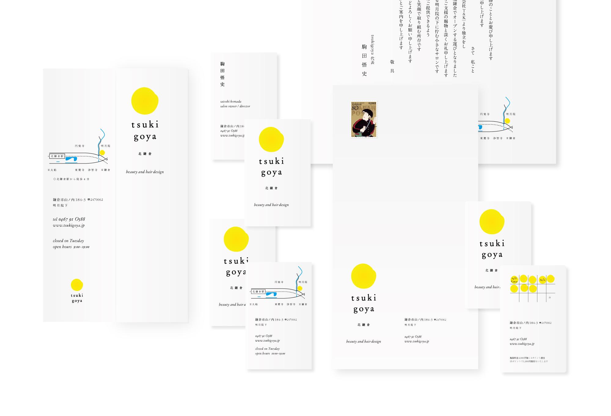 リーフレット・ショップカード・名刺・開店案内状・スタンプカード・封筒 グラフィックデザイン | beauty and hair design | tsukigoya 北鎌倉