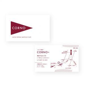 CORNO ショップカード
