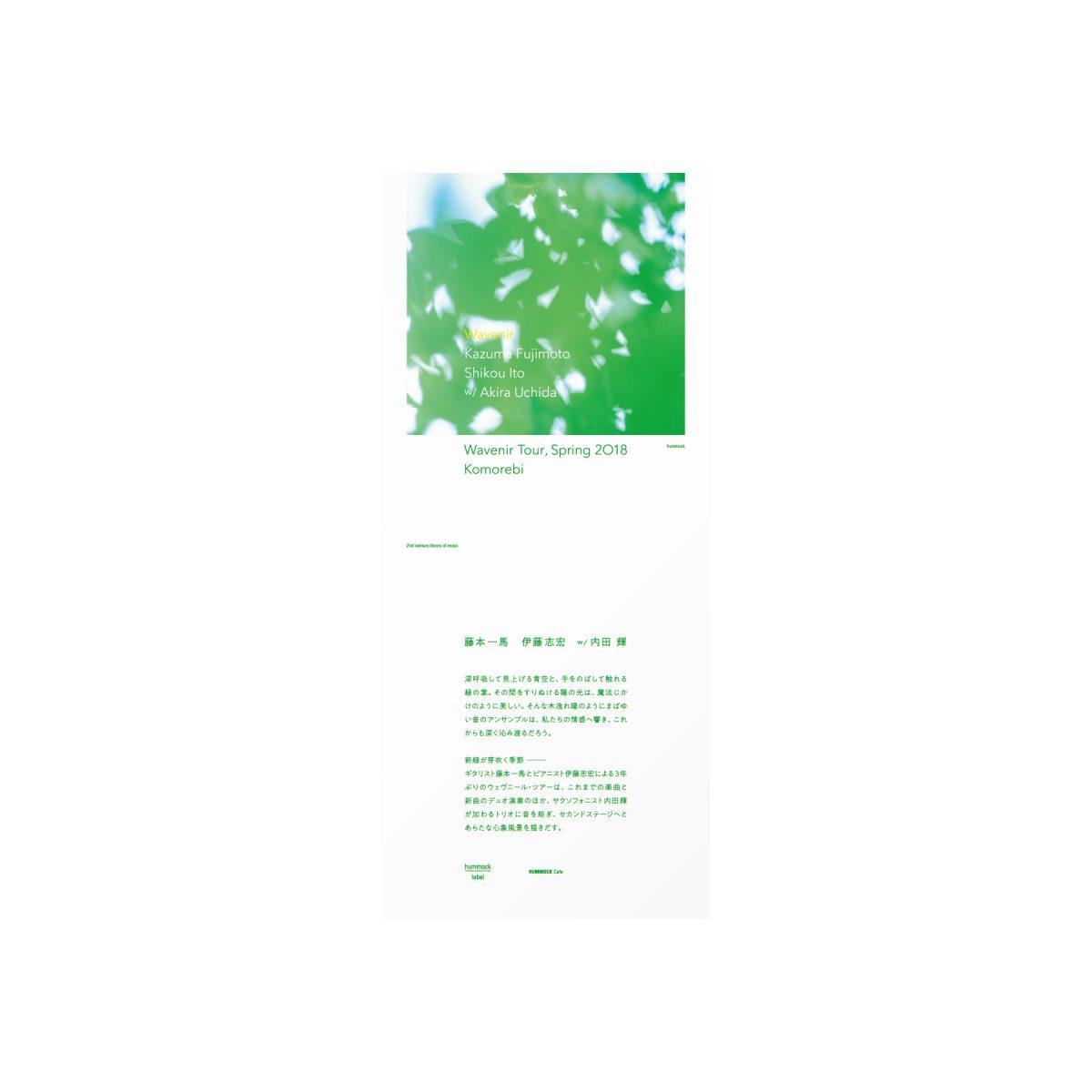 Wavenir Tour, Spring 2O18 Komorebi|Kazuma Fujimoto - Shikou Ito -  w/ Akira Uchida