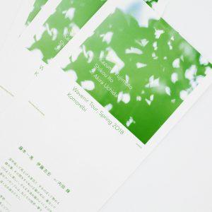 wevnir-tour-2018-spring