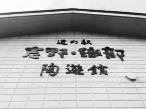 道の駅 志野織部 ロゴデザイン CI VI 岐阜県美濃 土岐市