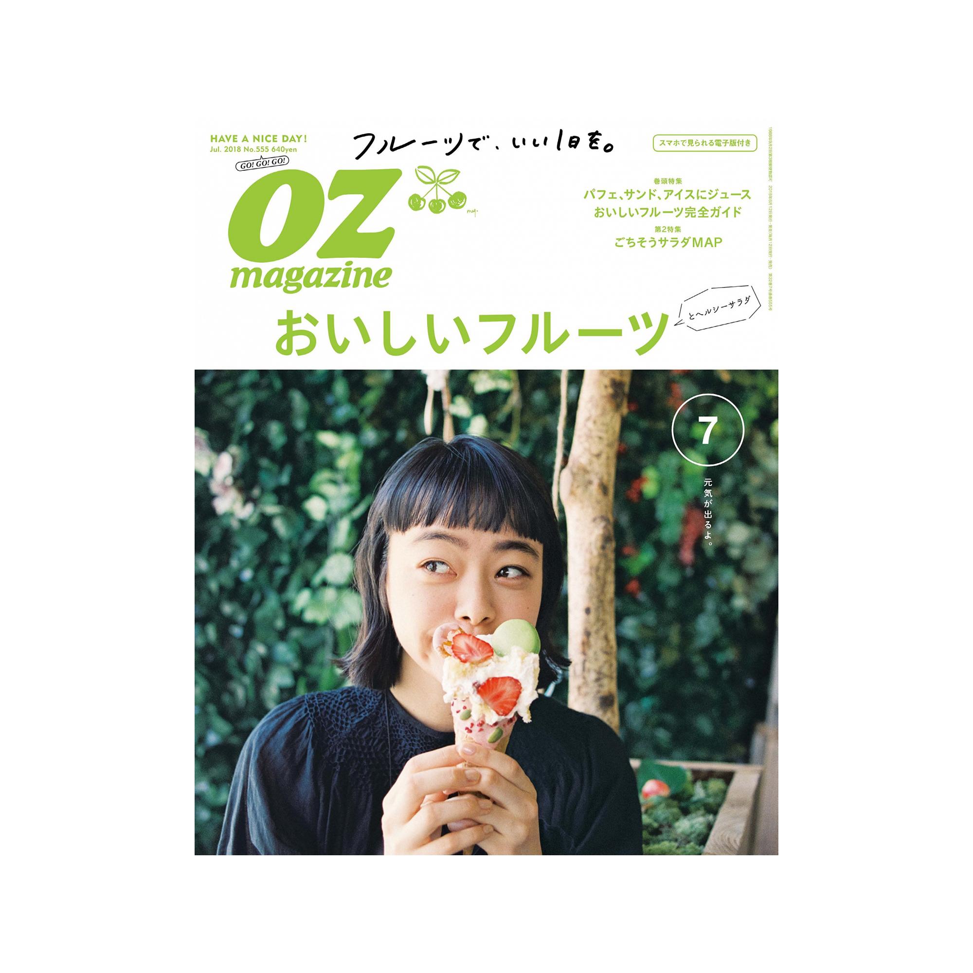 ozmagazine_201807 フルーツシール グラフィックデザイン
