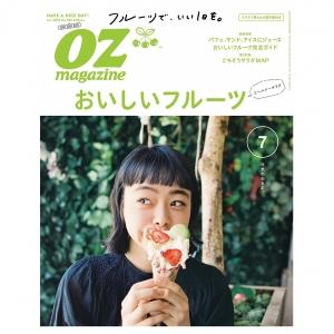 OZmagazine「おいしいフルーツ」2018年7月号