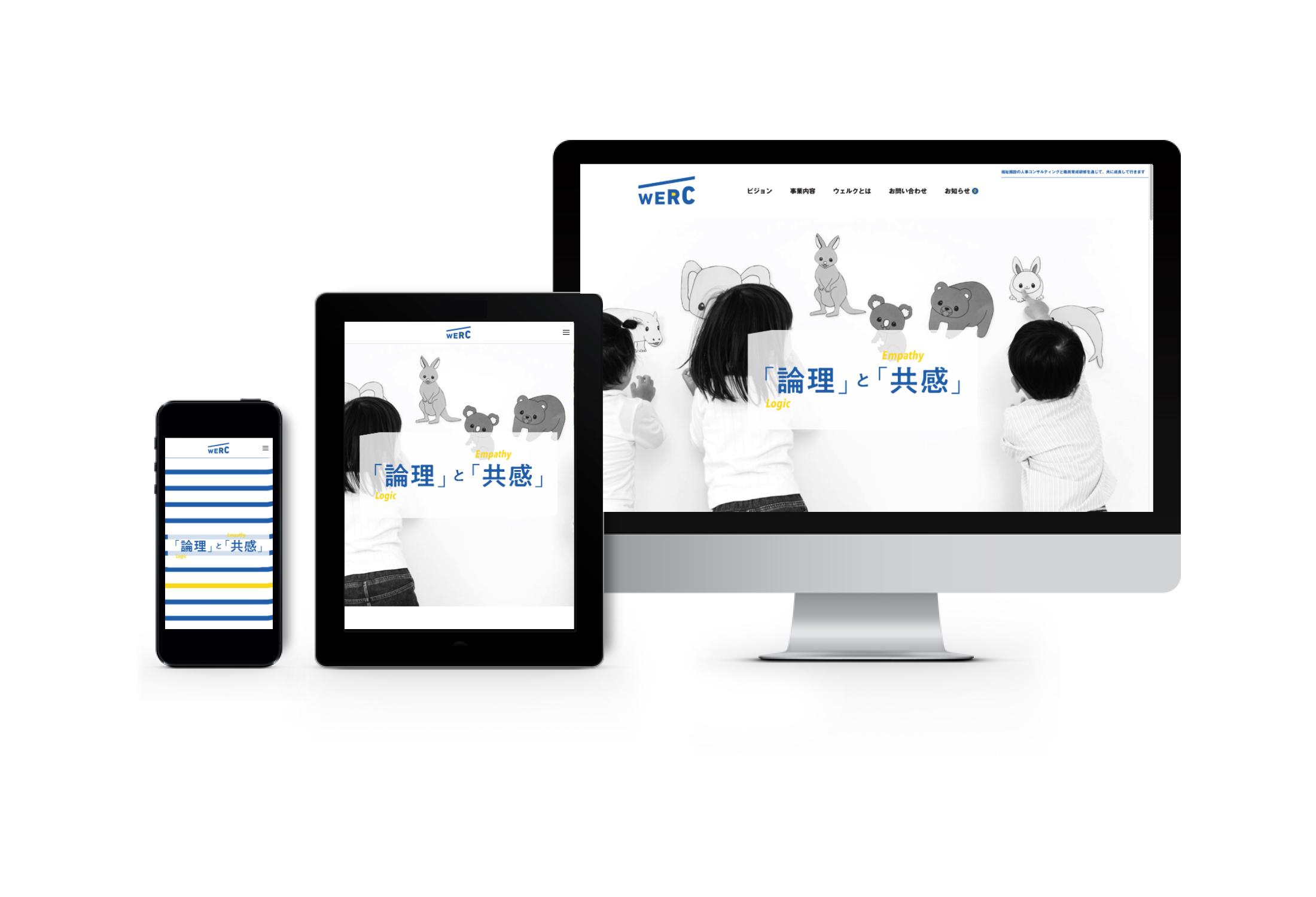WERC|CIロゴデザイン グラフィックデザイン ブランドデザイン ウェブデザイン