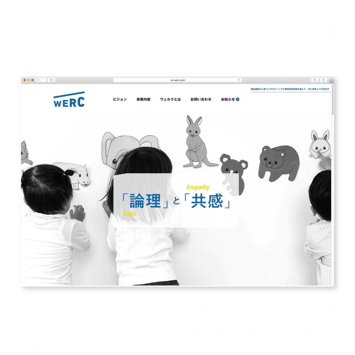 WERC|CIロゴデザイン ブランドデザイン|ウェブデザイン