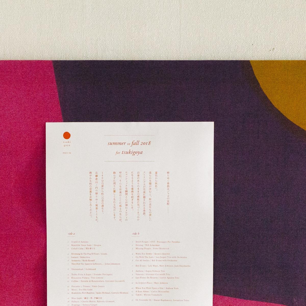tsukigoya hummock label 音楽選曲 夏から秋2018