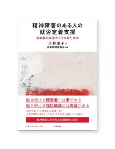 『精神障害のある人の就労定着支援 - 当事者の希望からうまれた技法』天野 聖子 著|装幀・ブックデザイン|中央法規出版|帯付き 装幀