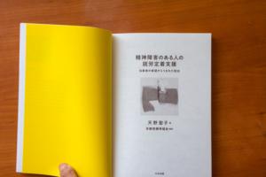 『精神障害のある人の就労定着支援 - 当事者の希望からうまれた技法』天野 聖子 著|装幀・ブックデザイン|中央法規出版