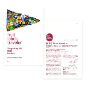 第5回 旅するフルーツシール展|鎌倉 CORNO