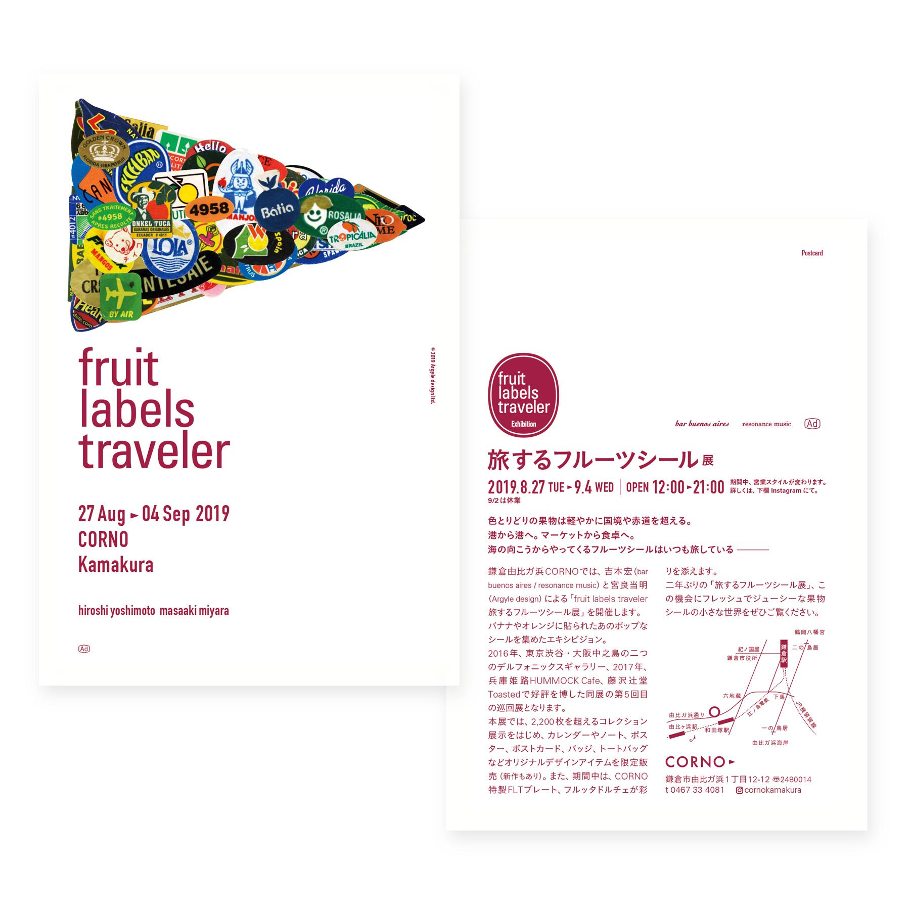 鎌倉 CORNO|第5回 Fruit Labels Traveler 旅するフルーツシール展|神奈川県鎌倉市由比ガ浜