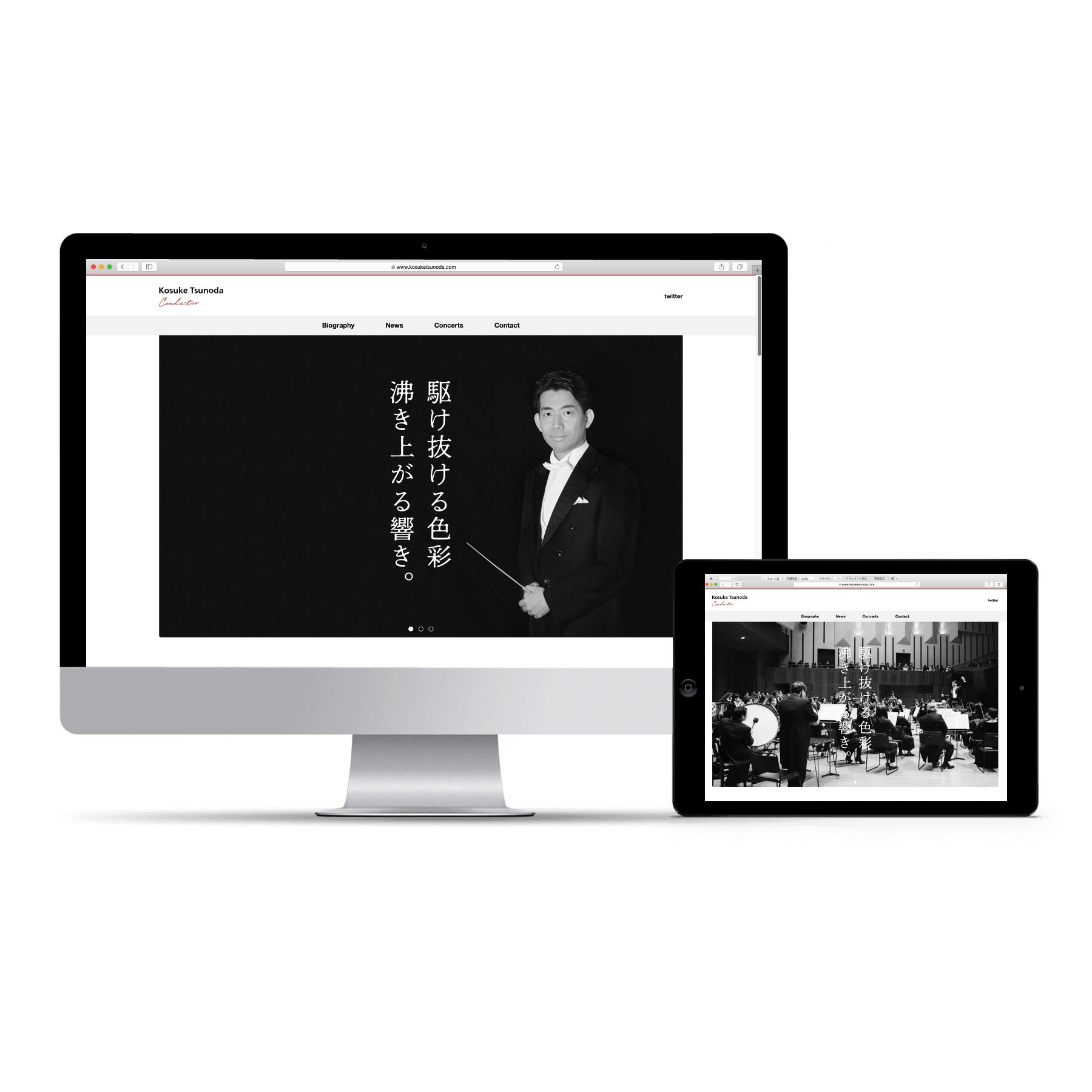 指揮者 角田鋼亮 - Conductor, Kosuke Tsunoda|ウェブデザイン ブランドデザイン|東京都