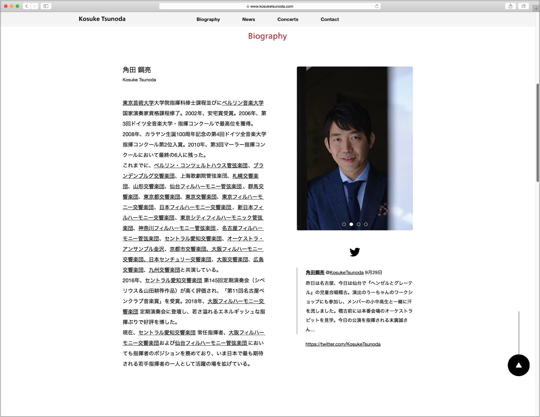 指揮者 角田鋼亮|Conductor, Kosuke Tsunoda|オフィシャル・ウェブサイト