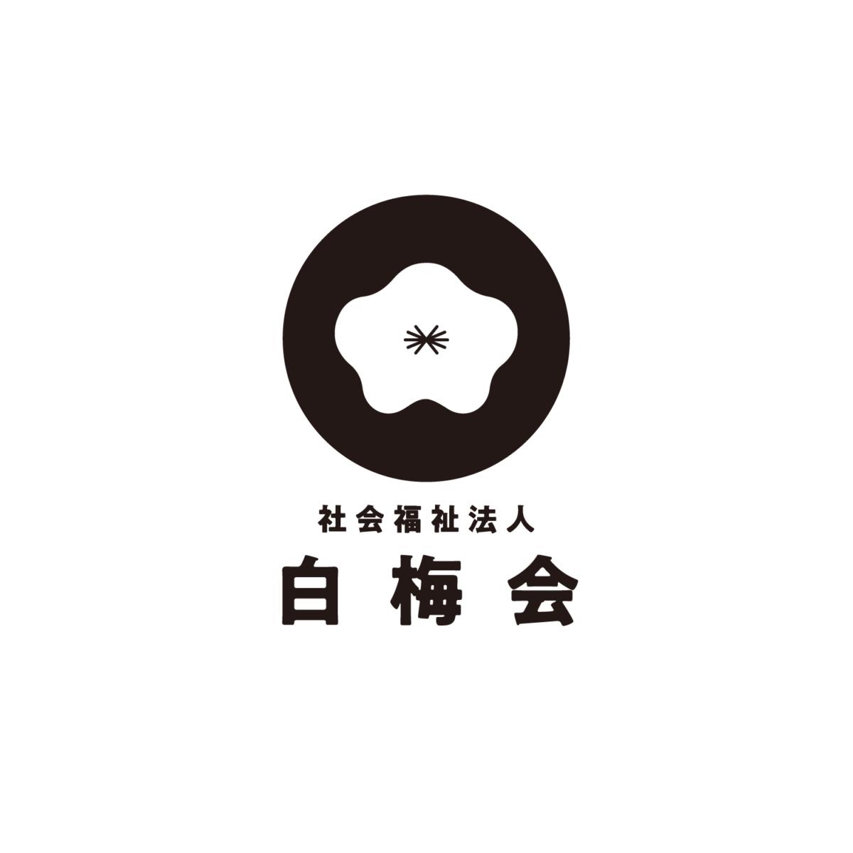 社会福祉法人白梅会|ロゴデザイン ブランドデザイン グラフィクデザイン|東京都府中市