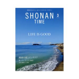 SHONAN TIME vol.10|2020年3月号|Life is good. 湘南の家とインテリア