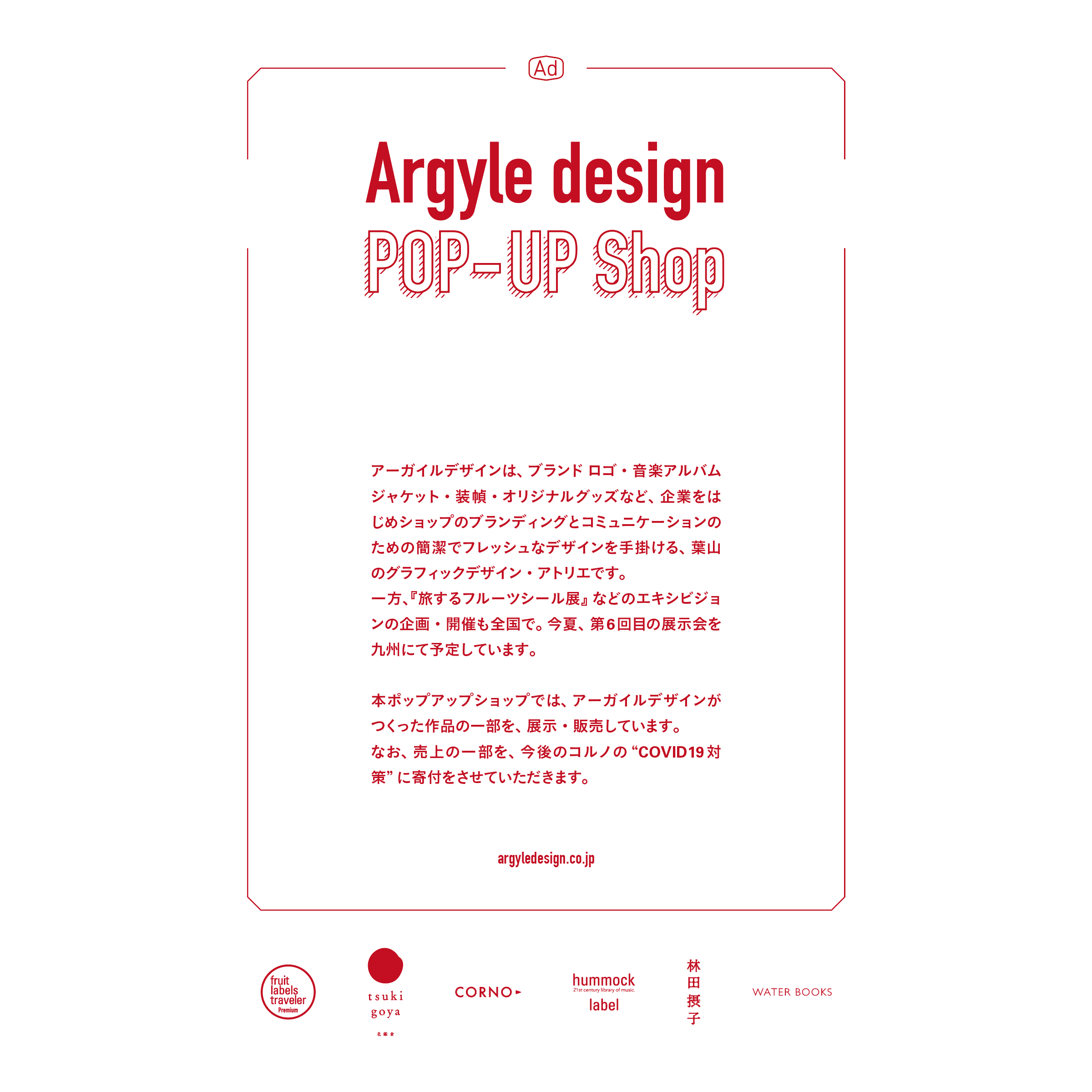 Argyle design POP-UP SHOP|CORNO 鎌倉 由比ガ浜
