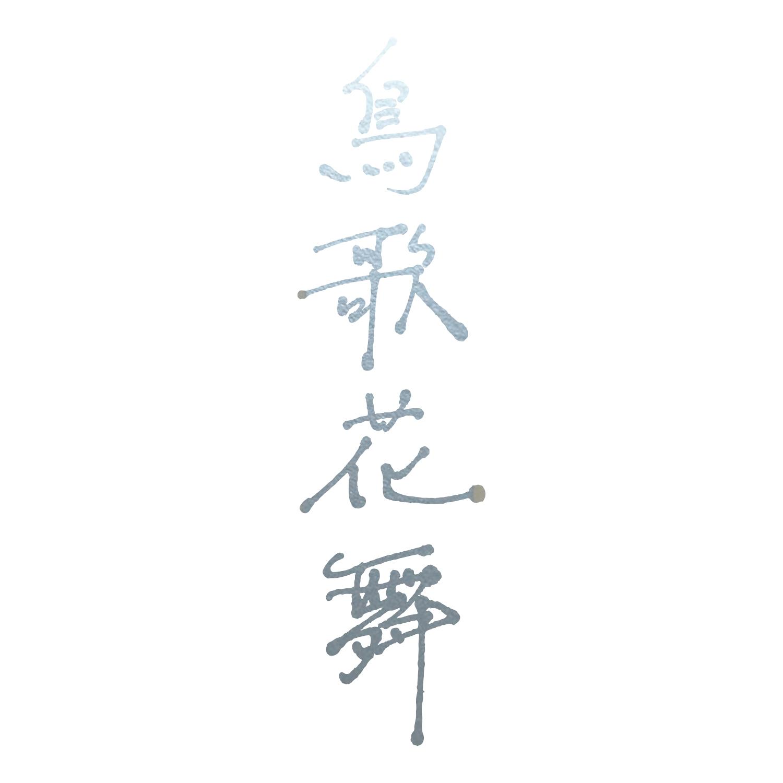鳥歌花舞|年賀状 2021|アーガイルデザイン|活版印刷|手書き文字