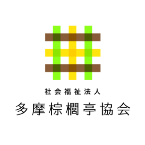 社会福祉法人多摩棕櫚亭協会 ブランディングデザイン