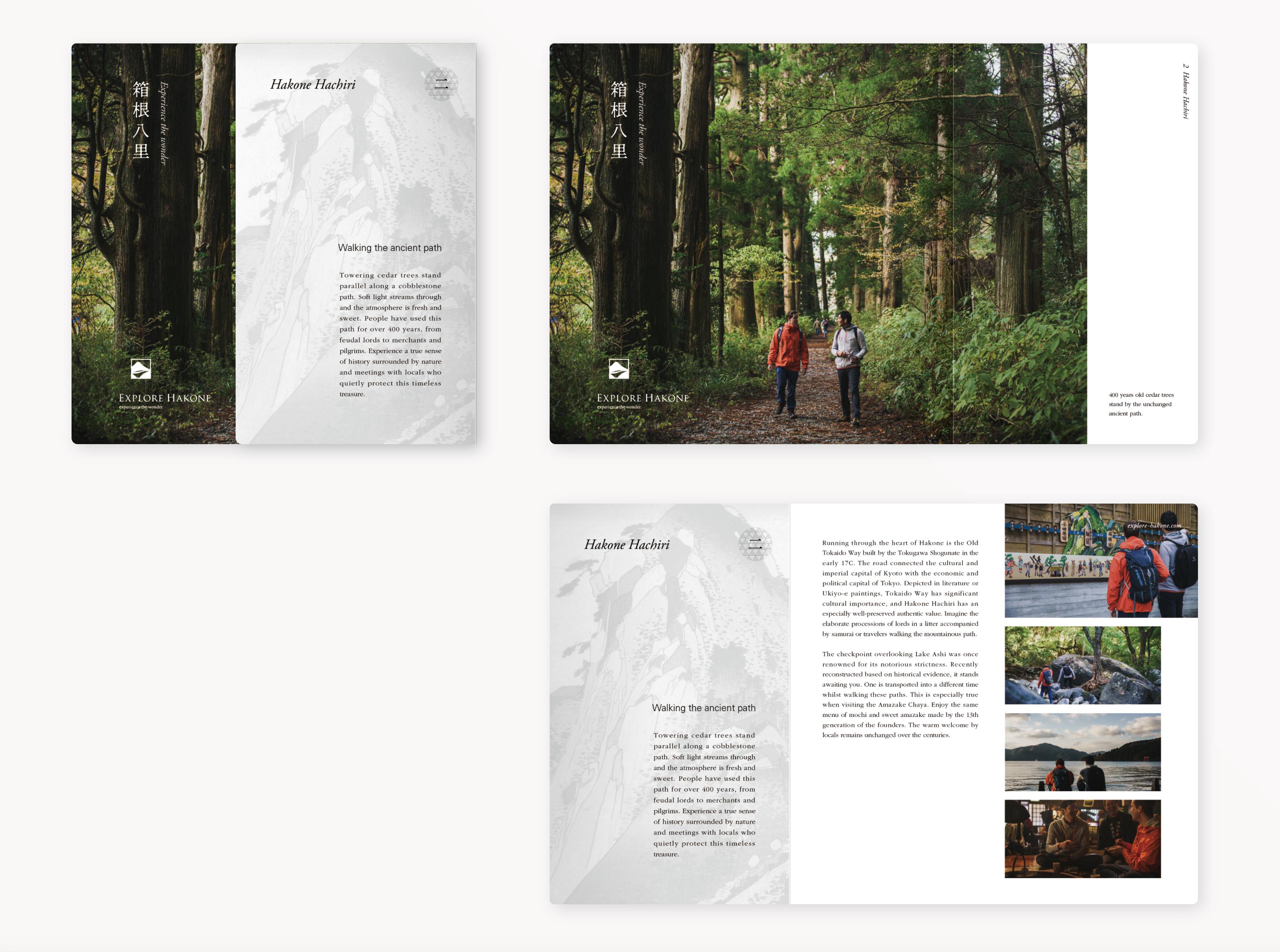 グラフィックデザイン パンフレットデザイン パッケージデザイン 編集エディトリアル 神奈川県 箱根 箱根八里