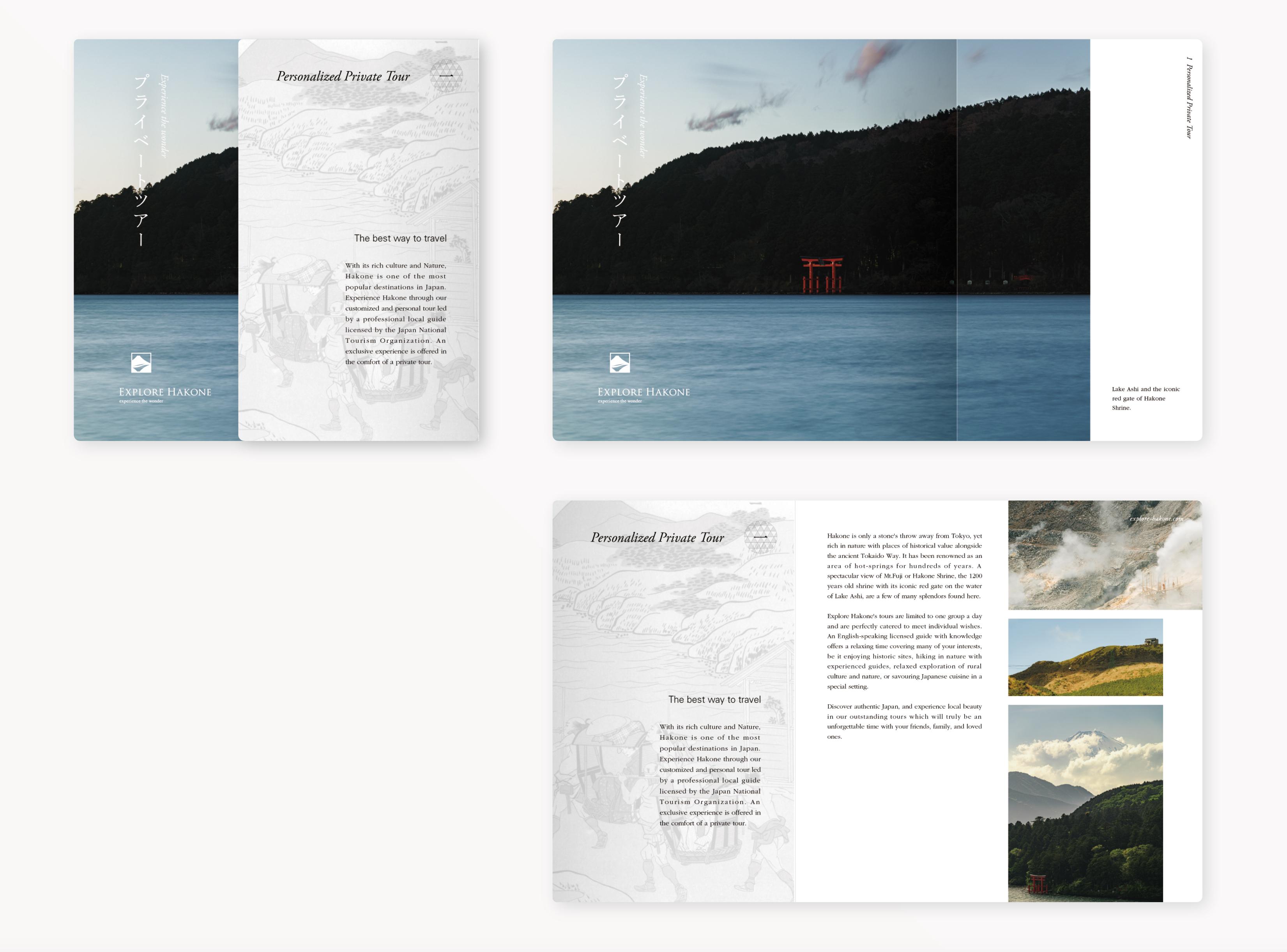 グラフィックデザイン パンフレットデザイン パッケージデザイン 編集エディトリアル 神奈川県 箱根 プライベートツアー