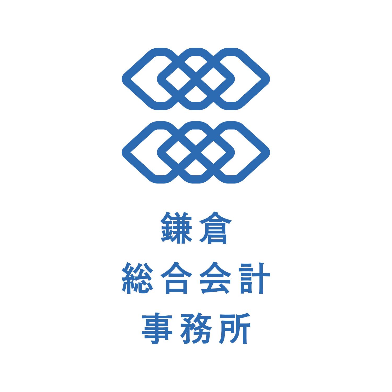 鎌倉総合会計事務所|CIロゴシンボルデザイン|神奈川県鎌倉市