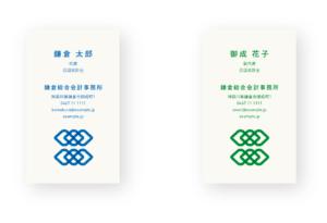 鎌倉総合会計事務所|CIロゴシンボルデザイン 名刺デザイン|神奈川県鎌倉市