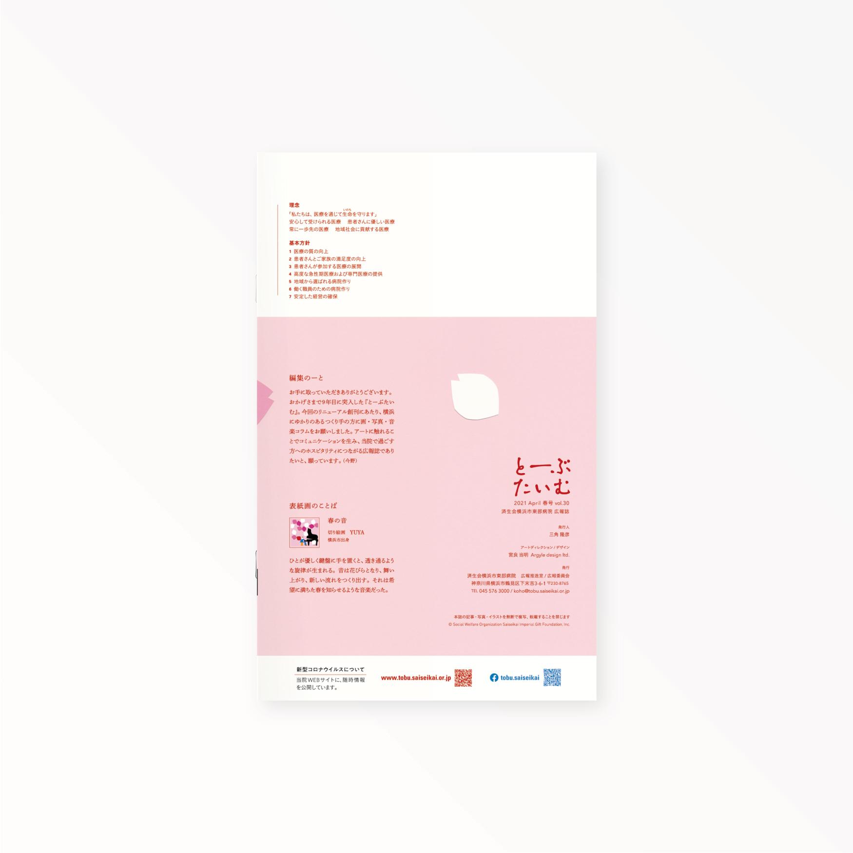 とーぶたいむ 30 春号 PR広報誌 済生会横浜市東部病院 アートディレクション グラフィックデザイン 編集エディトリアルデザイン ブックデザイン タイトルロゴ 神奈川県横浜市
