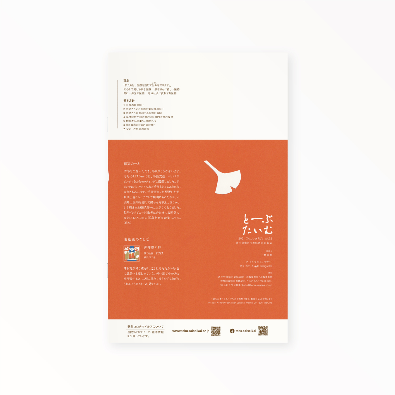 とーぶたいむ 32 夏号|PR広報誌|済生会横浜市東部病院|アートディレクション グラフィックデザイン 編集エディトリアルデザイン ブックデザイン タイトルロゴ|神奈川県横浜市|表紙カバー
